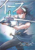 イース 4 (アサヒコミックス ファンタジーシリーズ)