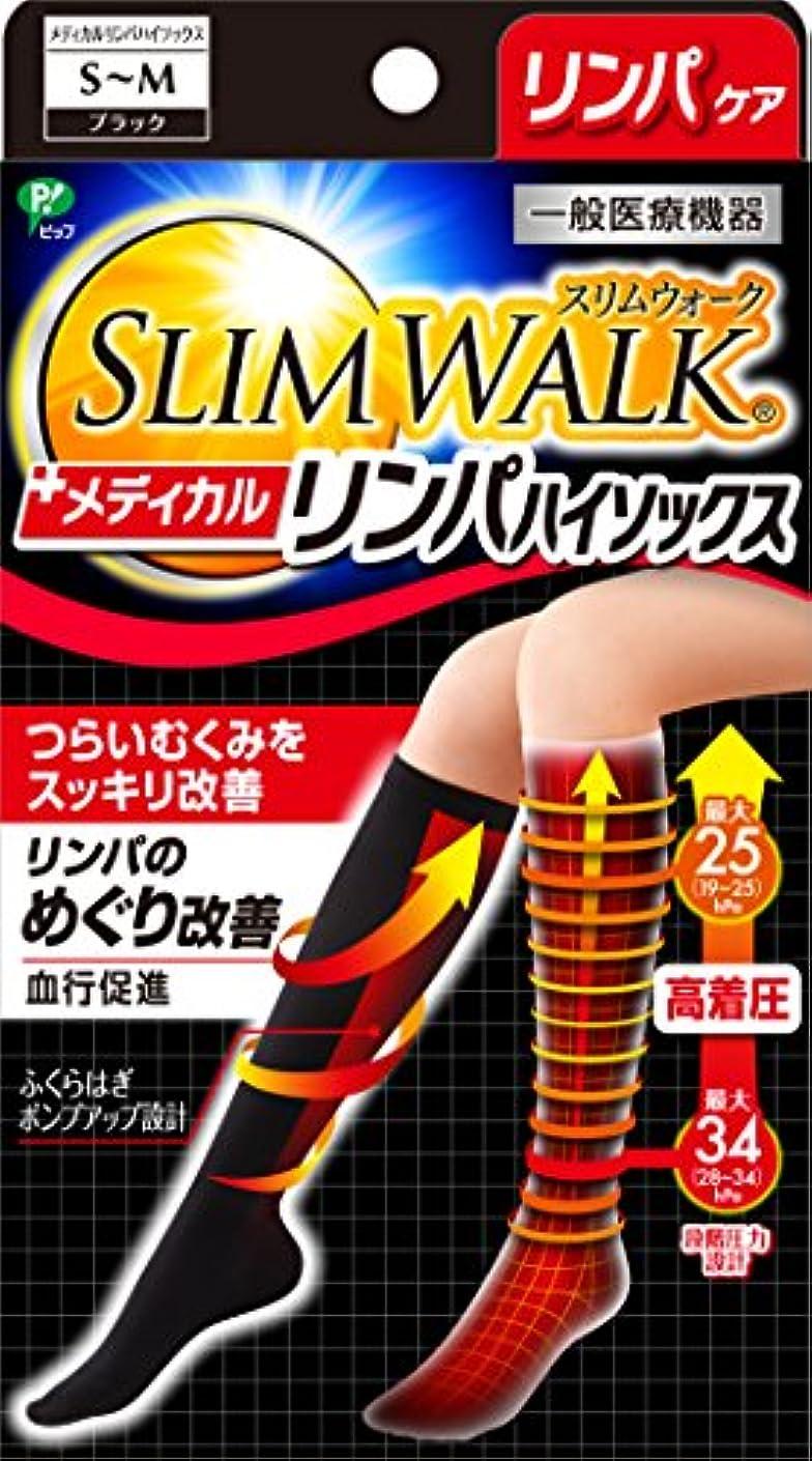 十分な接続詞政治家のスリムウォーク メディカルリンパ おでかけ用 ハイソックス ブラック S-Mサイズ(SLIM WALK,medical lymph socks,SM) 着圧 ソックス