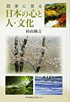 四季に見る日本の心と人・文化