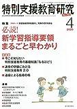 特別支援教育研究 2020年 04 月号 [雑誌]