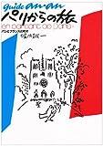 パリからの旅—パリとフランスの町々 (ギイド・アンアン)