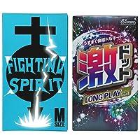 激ドット ロングプレイタイプ 8個入 + FIGHTING SPIRIT (ファイティングスピリット) コンドーム Mサイズ 12個入