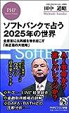 ソフトバンクで占う2025年の世界 全産業に大再編を巻き起こす「孫正義の大戦略」 (PHPビジネス新書)