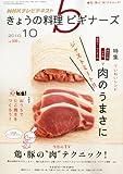 NHK きょうの料理ビギナーズ 2010年 10月号 [雑誌]
