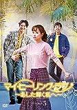マイ・ヒーリング・ラブ~あした輝く私へ~ DVD-BOX5
