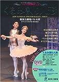 くるみ割り人形 THE NUTCRACKER 新国立劇場バレエ団オフィシャルDVD BOOKS (バレエ名作物語 Vol. 4)