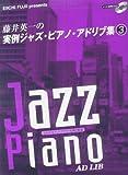 ピアノソロ 藤井英一の実例ジャズ・ピアノ・アドリブ集 3 【トリオ編成による参考演奏CD付】
