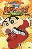 映画クレヨンしんちゃん 爆盛! カンフーボーイズ~拉麺大乱 (アクションコミックス)