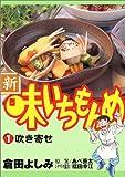 新・味いちもんめ (1) (ビッグコミックス)