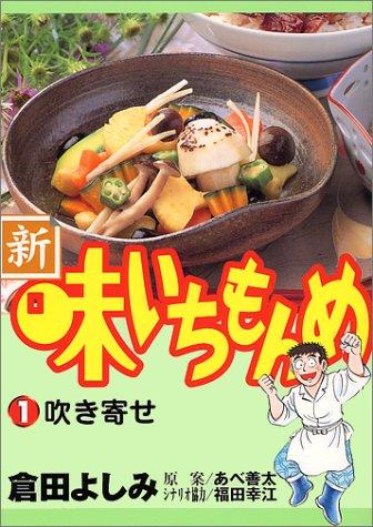 新・味いちもんめ (1) (ビッグコミックス)の詳細を見る