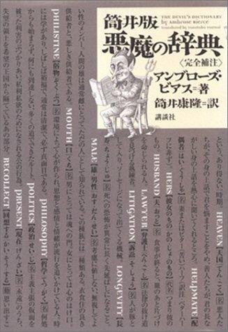 筒井版  悪魔の辞典の詳細を見る