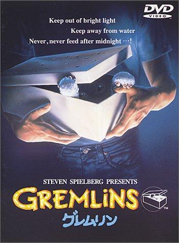 グレムリン [DVD]の詳細を見る