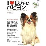 I Loveパピヨン 改訂新版―かわいいパピヨン、ここにいます。 (NEKO MOOK 1111)