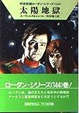 太陽地獄 (ハヤカワ文庫SF―宇宙英雄ローダン・シリーズ 144)