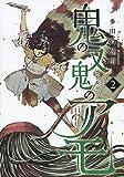 鬼の又鬼のアモ(2) (ヤンマガKCスペシャル)