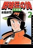 野球狂の詩平成編 (2) (ミスターマガジンKC (254))