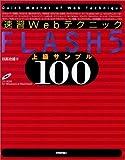 速習Webテクニック FLASH5 上級サンプル100 (Quick master of web technique)