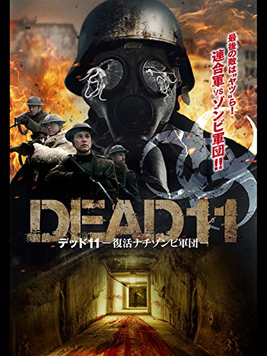 デッド 11 ─復活ナチゾンビ軍団─(字幕版)