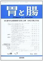 胃と腸 2013年 06月号 消化管内分泌細胞腫瘍の診断と治療−WHO分類との対比