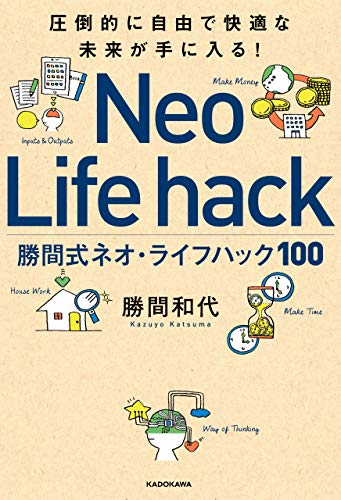 【Kindleセール】勝間式ネオ・ライフハック100・勉強大全・ビジネスモデル2.0図鑑など2,000冊以上が最大60%オフ「KADOKAWA ビジネス実用書 年末年始フェア」開催中(1/14まで)