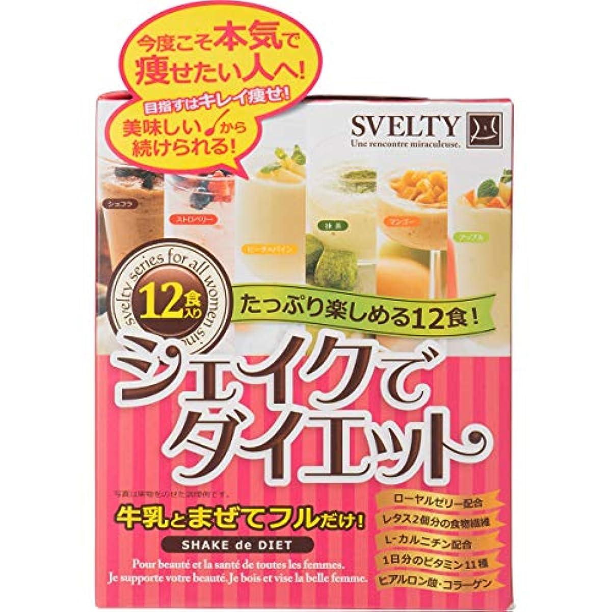 家庭日記力学SVELTY シェイクでダイエット 12袋