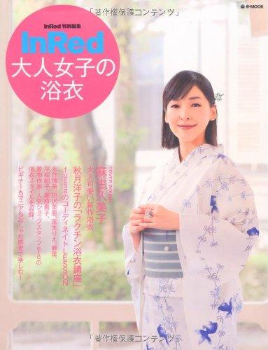 InRed特別編集 大人女子の浴衣 (e-MOOK)