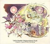 サガフロンティア — オリジナル・サウンドトラック