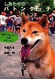 しあわせのバトンタッチ 障がいを負った犬・未来、学校へ行く (イワサキ・ノンフィクション16) 画像