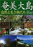奄美大島—自然と生き物たち
