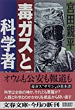 毒ガスと科学者 (文春文庫)