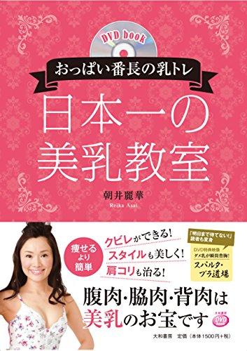 DVDbookおっぱい番長の乳トレ 日本一の美乳教室 (DVD book)...