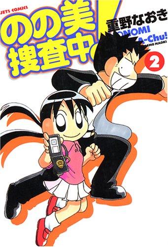 のの美捜査中! 2 (ジェッツコミックス)の詳細を見る