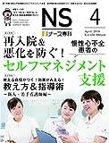 ナース専科 2018年4月号 (慢性心不全患者のセルフマネジメント/教え方・指導術)