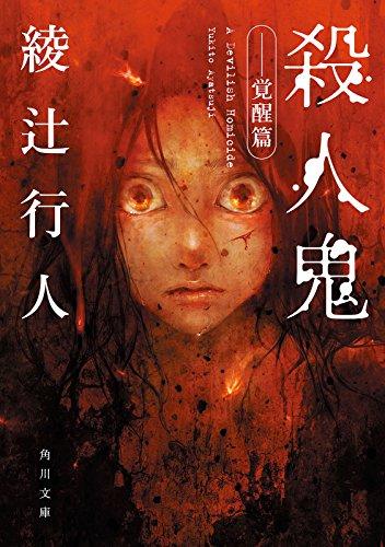 殺人鬼 ――覚醒篇 (角川文庫)の詳細を見る