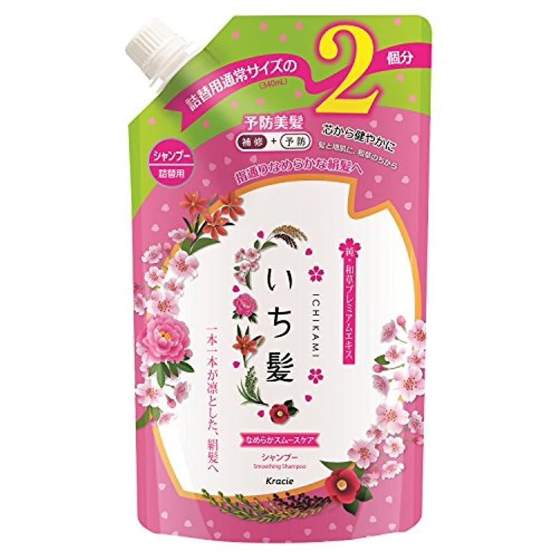 子猫サーバ補助金いち髪 なめらかスムースケア シャンプー 詰替用2回分 680mL