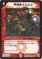 デュエルマスターズ 《甲神兵クエロス》 DM03-31-UC 【クリーチャー】