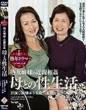 熟女姉妹の近親相姦 母との性生活 (PAP-42) [DVD]