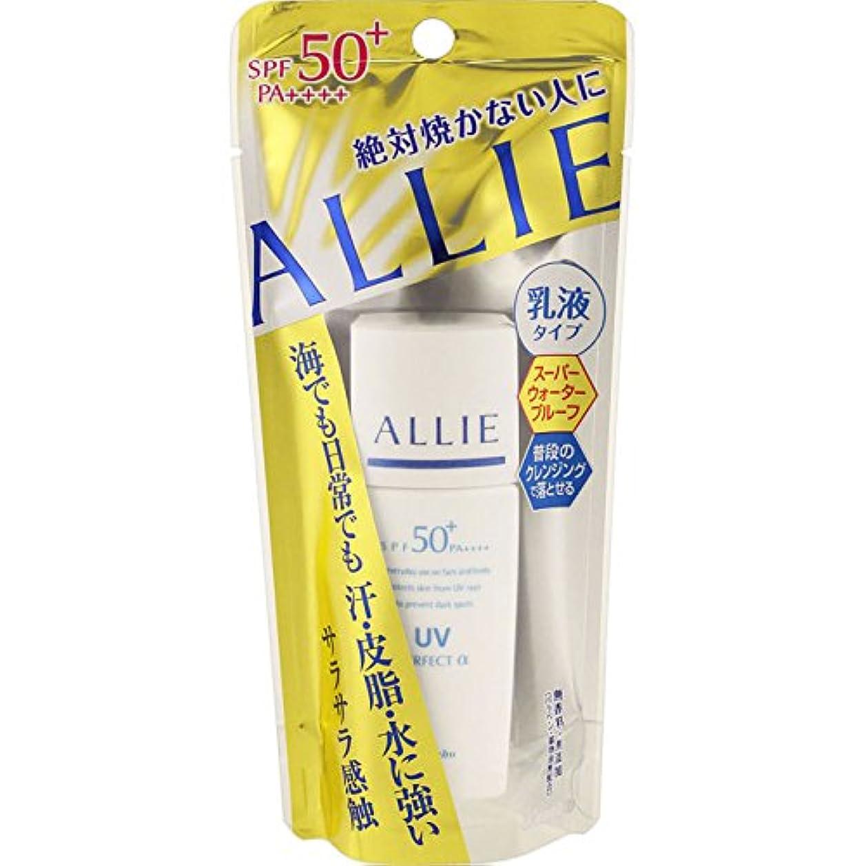 文法汚れたスクリュー【カネボウ】 ALLIE(アリィー) エクストラUVプロテクター(パーフェクトアルファ)S 25mlミニ (SPF50+/PA+++)
