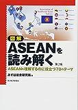 図解 ASEANを読み解く 第2版