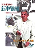 [三本和彦の新車情報 国産車エディション] ミニバンタイプ編II [DVD]