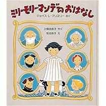 ミリー・モリー・マンデーのおはなし (世界傑作童話シリーズ)