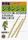 ジネンジョ(新特産シリーズ)