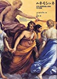 ムネモシュネ—文学と視覚芸術との間の平行現象