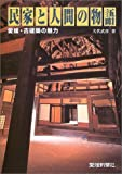 民家と人間の物語 愛媛・古建築の魅力