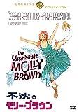不沈のモリー・ブラウン [DVD]