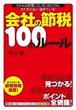 会社の節税100のルール