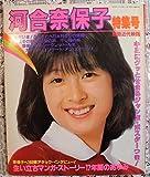 河合奈保子 別冊近代映画特集号  昭和56年発行