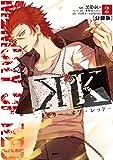 K —メモリー・オブ・レッド— 分冊版(2) (ARIAコミックス)
