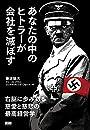 あなたの中のヒトラーが会社を滅ぼす