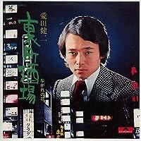 裏町酒場 [EPレコード 7inch]
